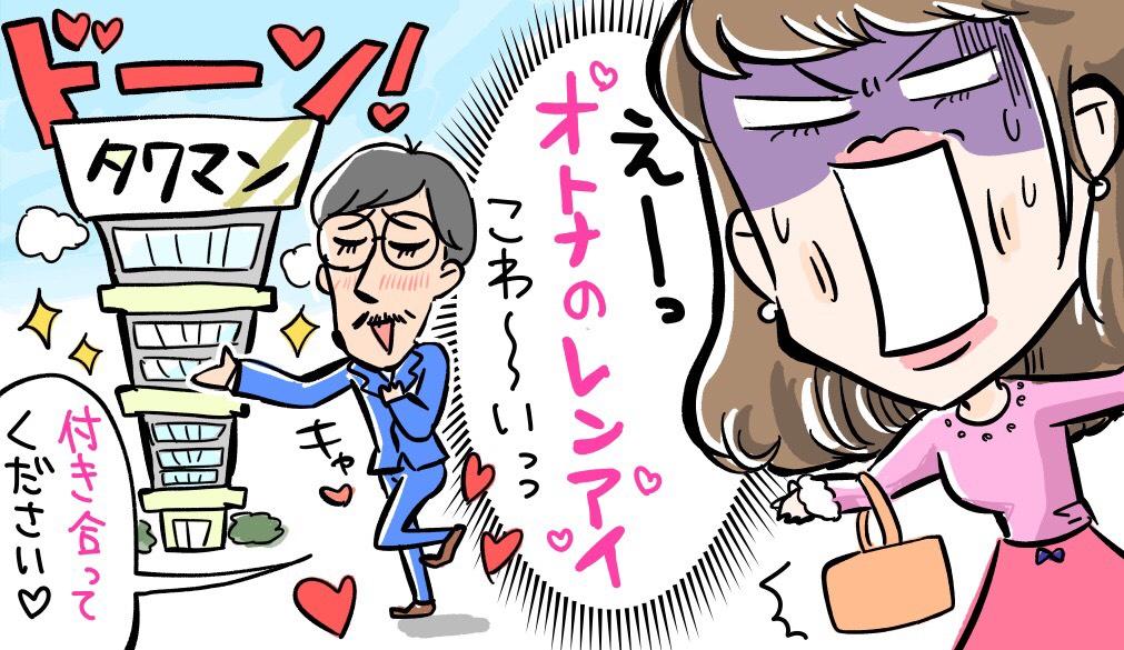 """""""あんじゅ先生不倫の思い出イラスト"""""""