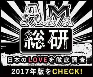 日本のLOVEを徹底調査AM総研2017年度版サムネイル画像