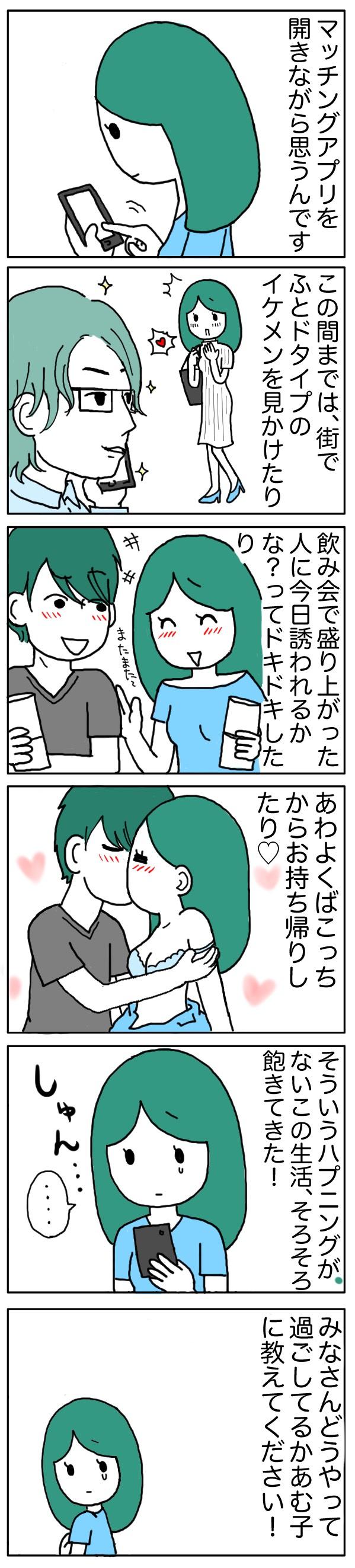 あむ子253話