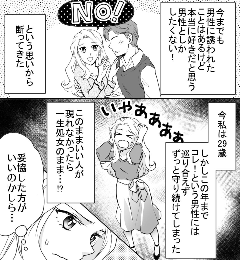 漫画「ガールズミッション」画像