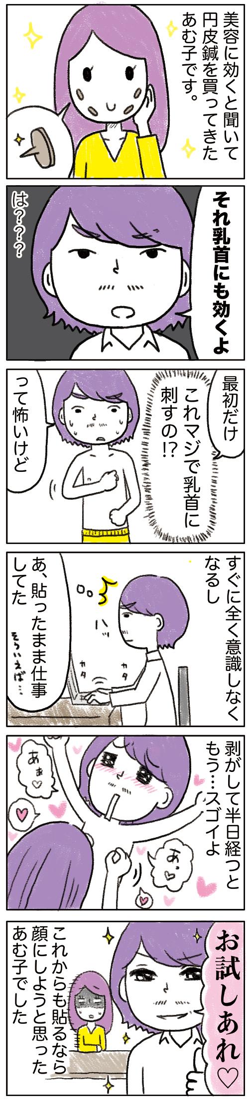 円皮鍼で乳首開発をする年上セフレとドン引きするあむ子の漫画179話