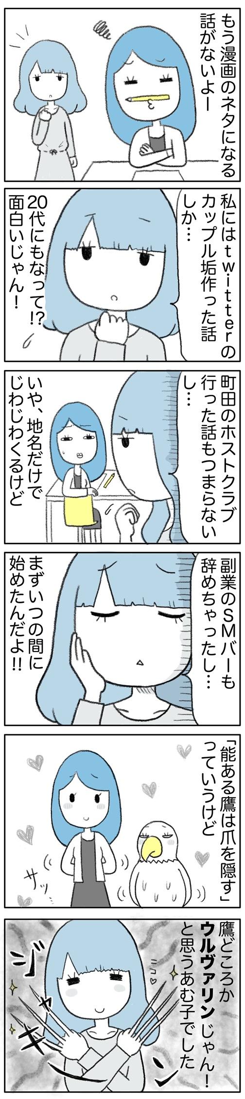 清楚系に見える友達にドン引きするあむ子の漫画180話