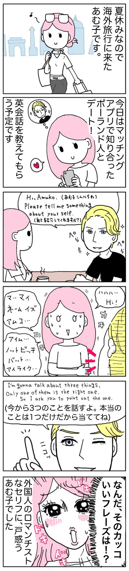 あむ子216話