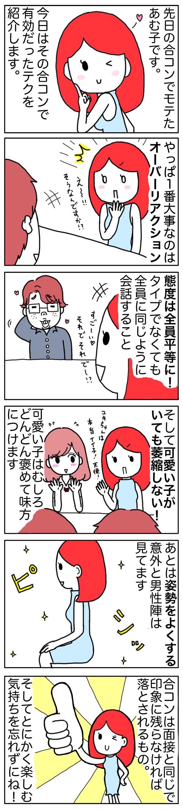 あむ子222話