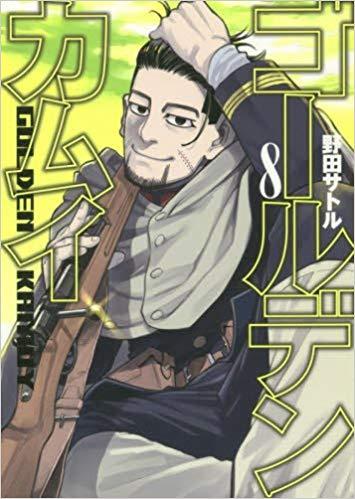 ゴールデンカムイ 8 (ヤングジャンプコミックス)の画像