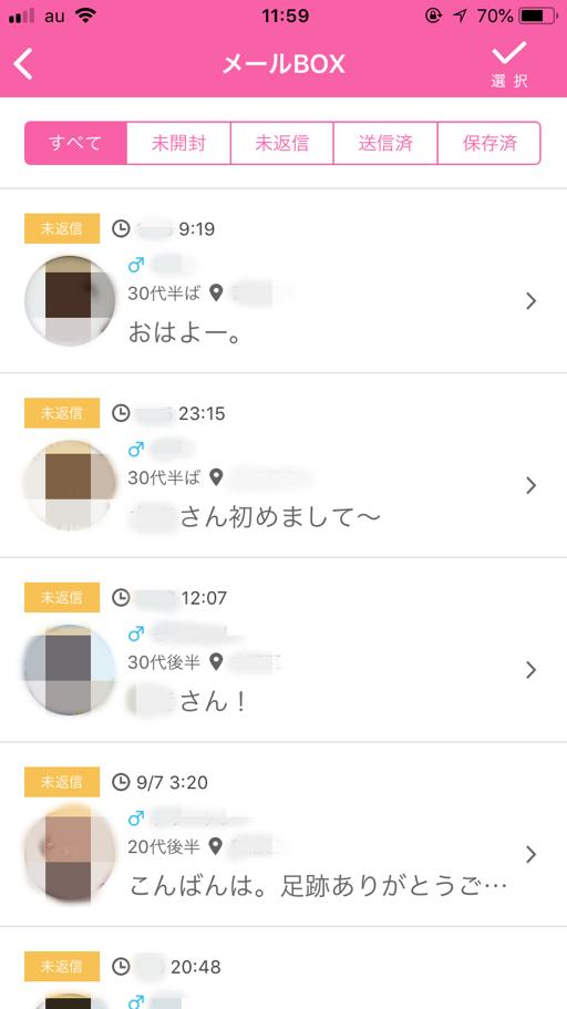ワクワクメールが運営するマッチングアプリ「ワクワク」の女性のメールBOX