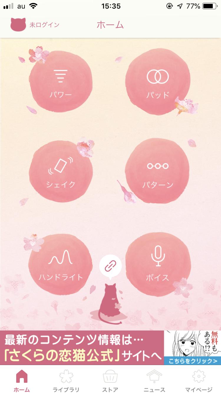 新しい快感を叶えるさくらの恋猫シリーズのアプリ画面