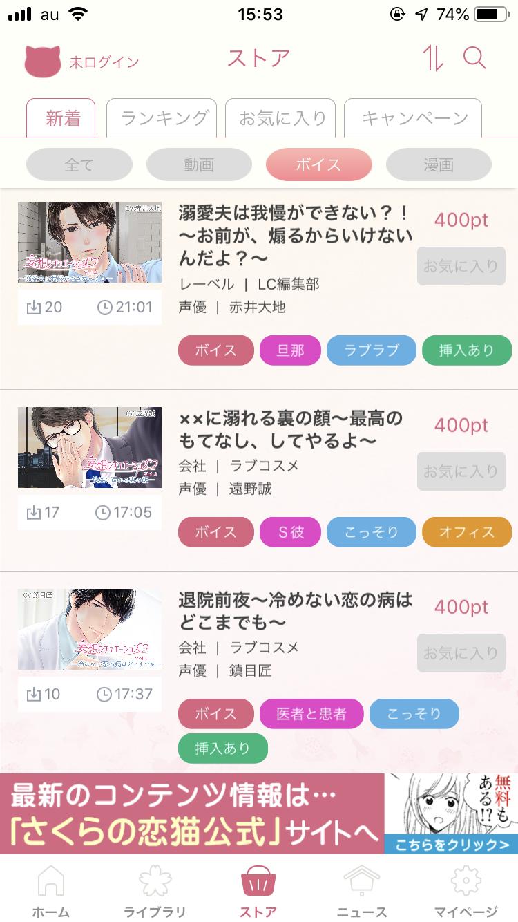 新しい快感を叶えるさくらの恋猫シリーズの官能体験アプリ画面