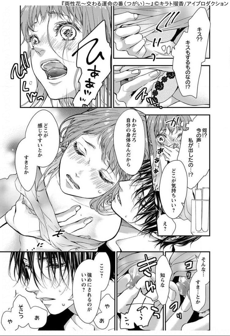 『両性花〜交わる運命の番(つがい)〜』の1シーン