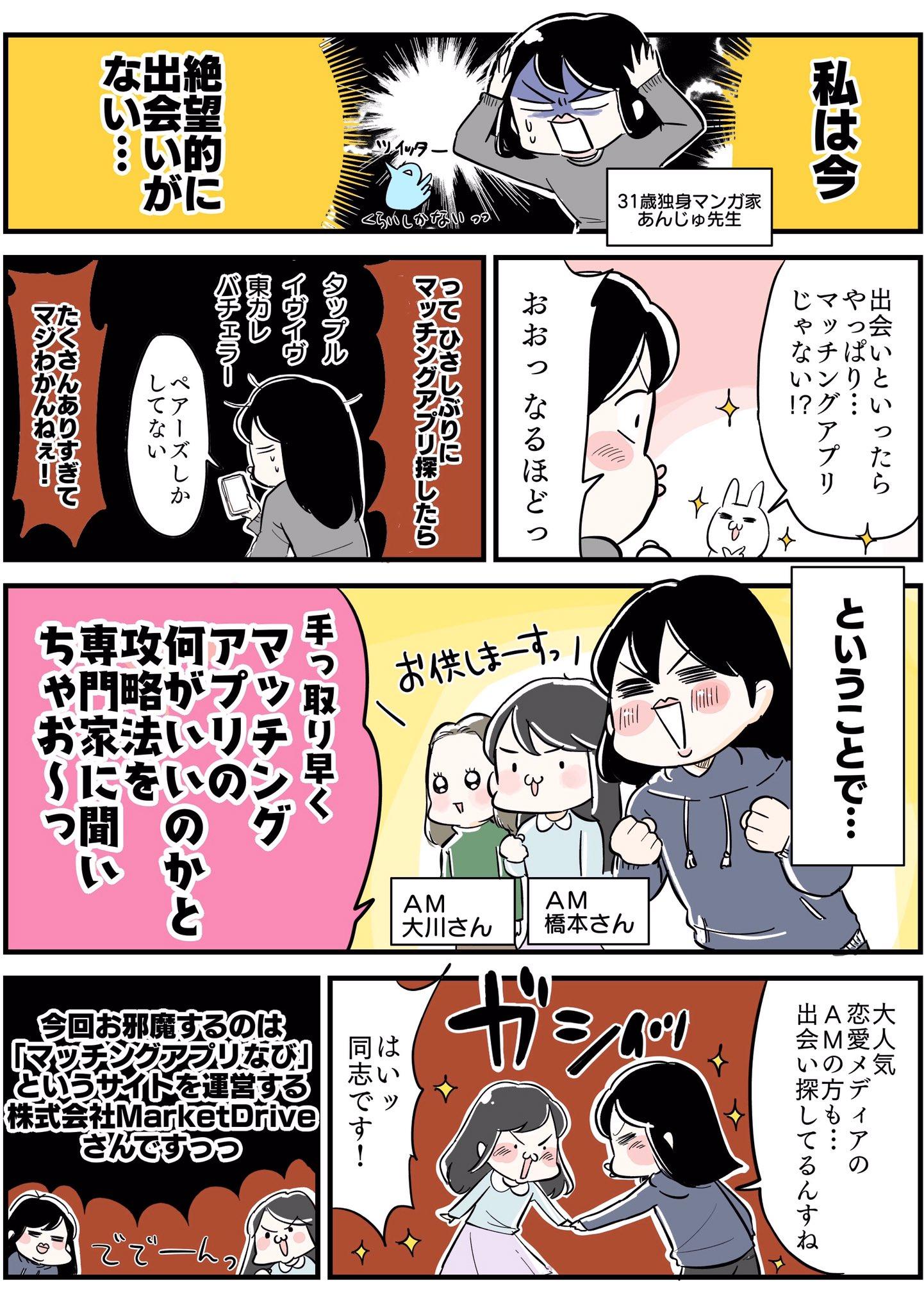 マッチングアプリなび あんじゅ先生 取材漫画1