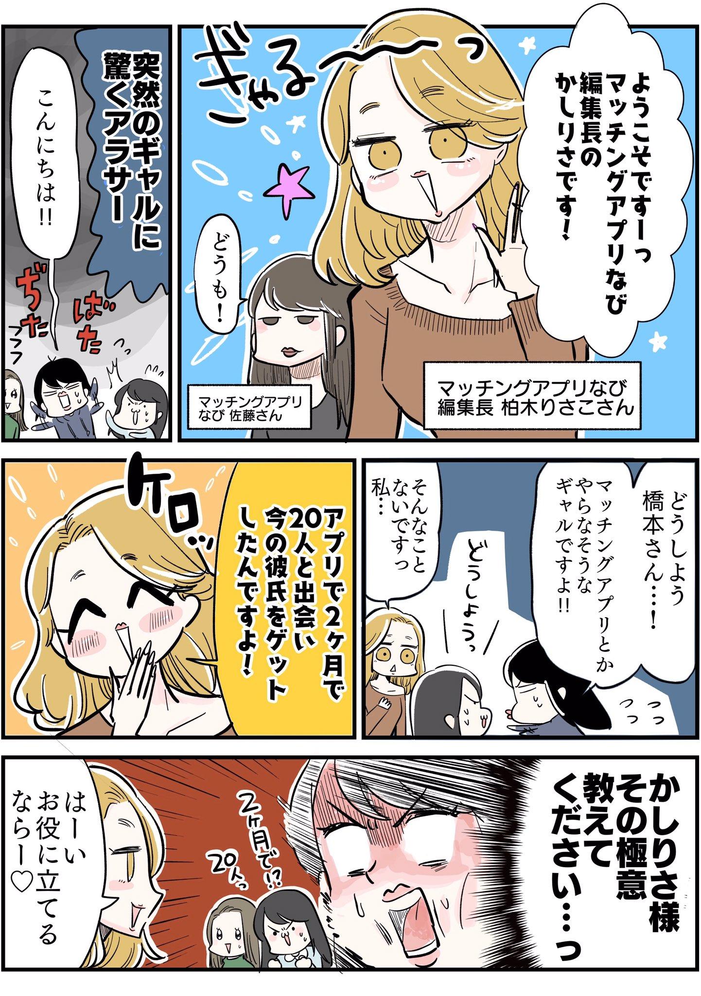 マッチングアプリなび あんじゅ先生 取材漫画2