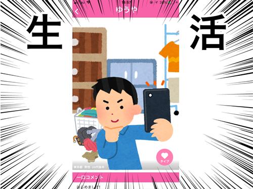 おすすめマッチングアプリのレポート記事画像