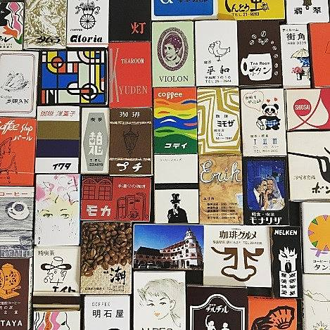 「純喫茶コレクション」の難波里奈さんが集めたマッチのコレクション