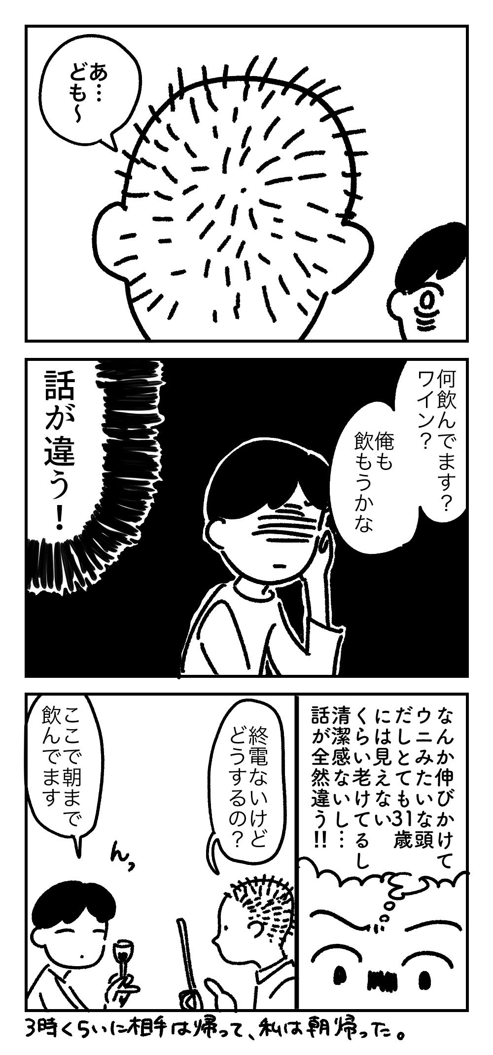 マンガ2ページ目