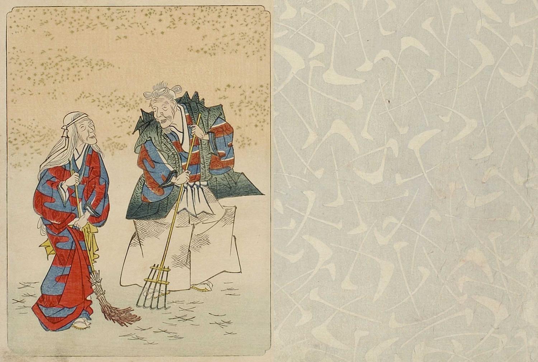 柳川重信《天野浮橋(あまのうきはし)》松の木陰を掃き清める仲睦まじい老夫婦
