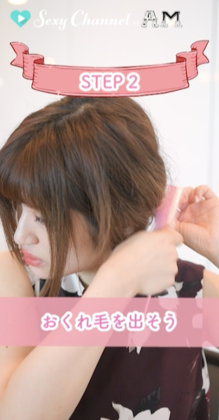 後れ毛を出すヘアアレンジをしている画像