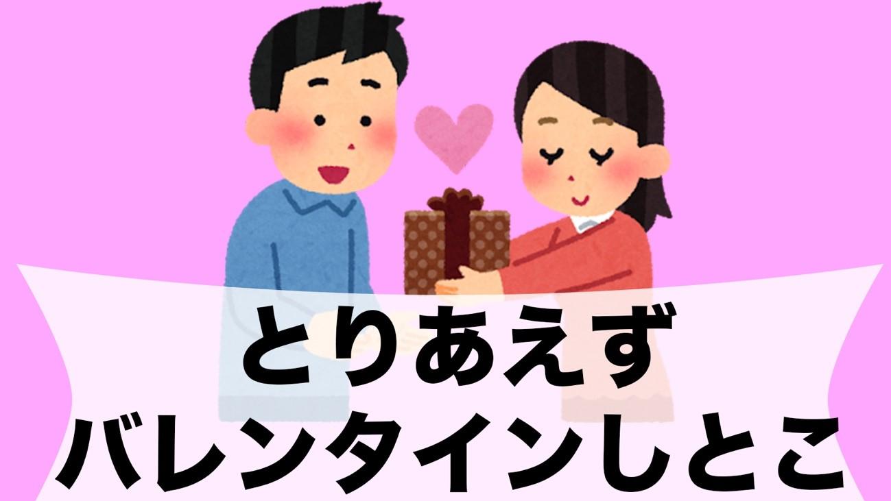 バレンタインに手作りチ〇コをプレゼント