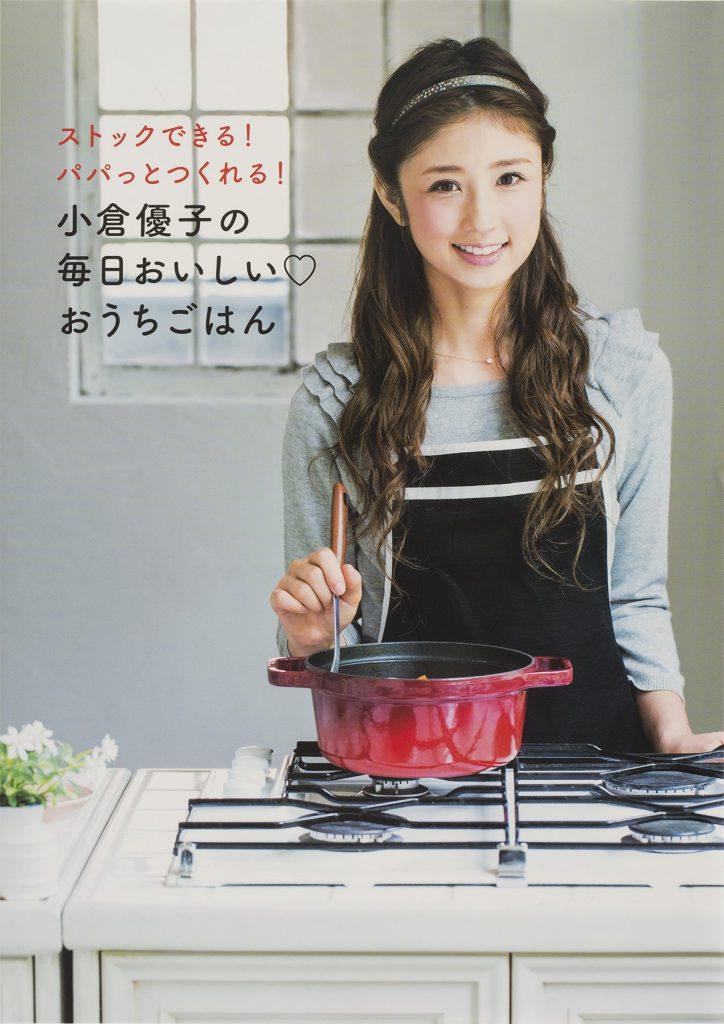 小倉優子の書籍