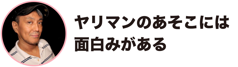 処女の疑問②に答える二村ヒトシさん画像