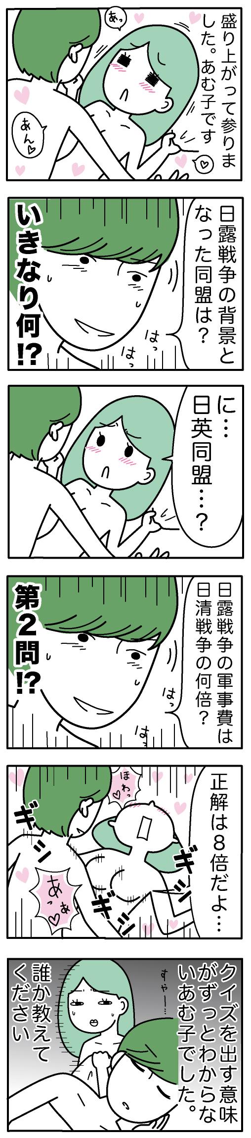 セックス中に日本史クイズを出されたのがずっと謎なあむ子の日常167話