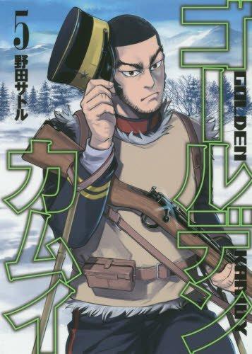 ゴールデンカムイ 5 (ヤングジャンプコミックス) の画像