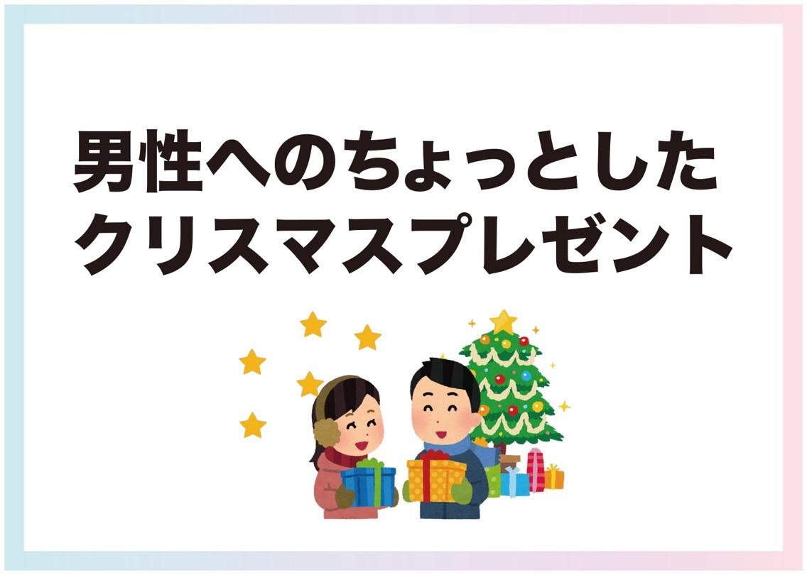 男性へのおすすめのクリスマスプレゼントの画像