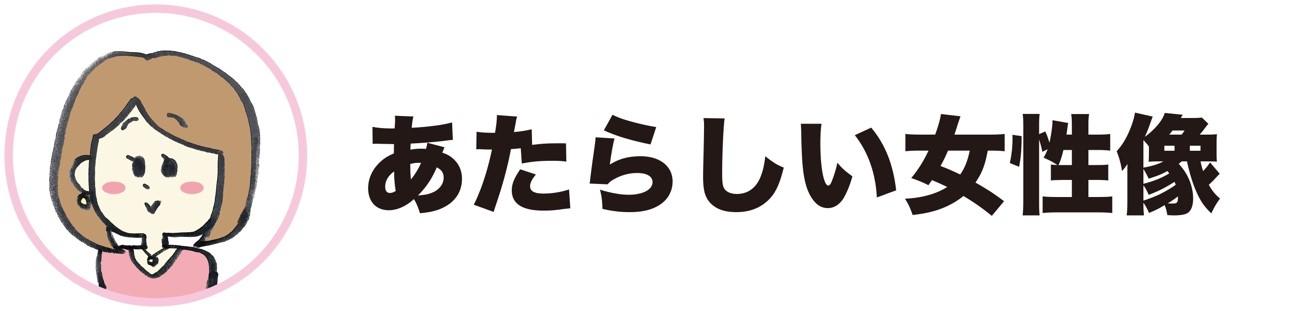 大川「新しい女性像」