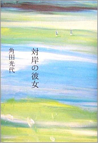 『対岸の彼女』の書影