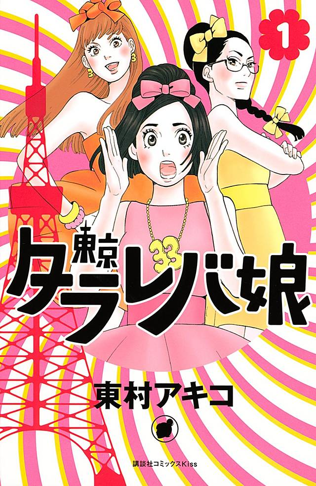 『東京タラレバ娘』の書影