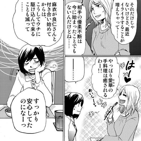 漫画 ラブコスメ コスメ シンマミサ