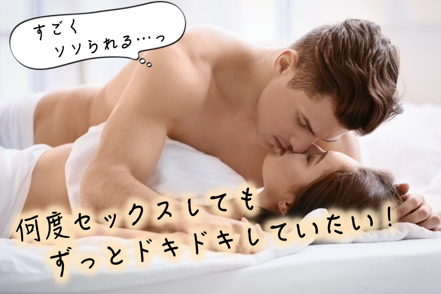 ベッドに寝そべる裸の女性に男性がうっとりと目をつぶりながらキスしている画像