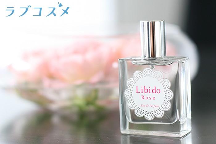 LCラブコスメのベッド専用香水リビドーロゼ