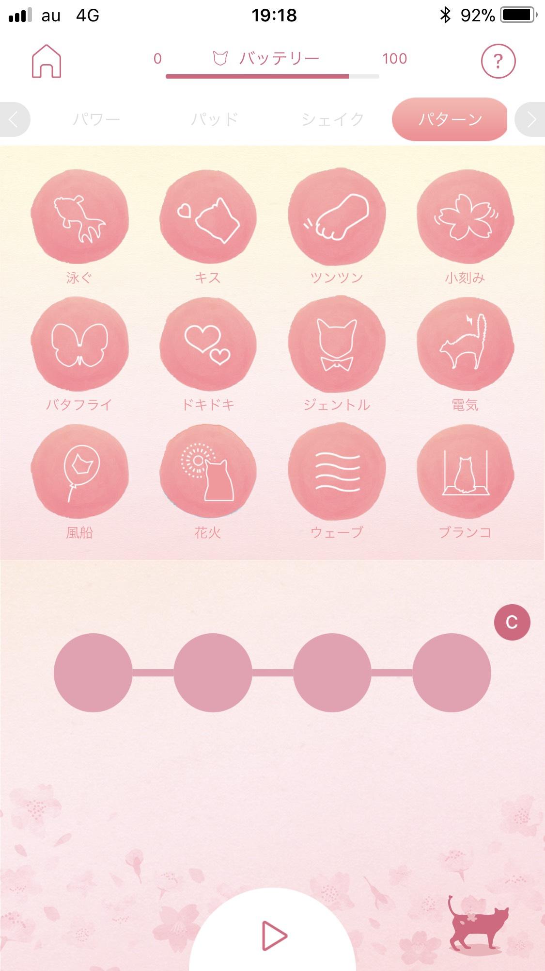 LCラブコスメのさくらの恋猫振動パターン診断チャート画像
