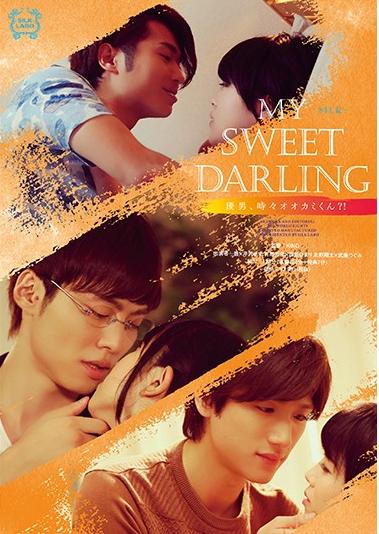 『MY SWEET DARLING ~優男、時々オオカミくん?!~』
