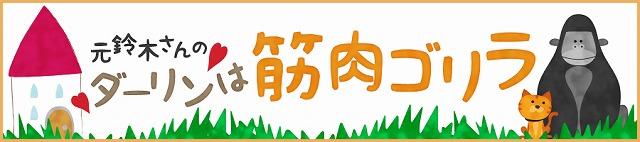TOFUFUの元鈴木さん連載バナーの画像