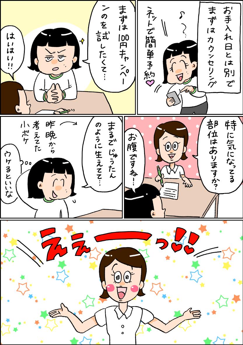小林潤奈のミュゼ体験漫画
