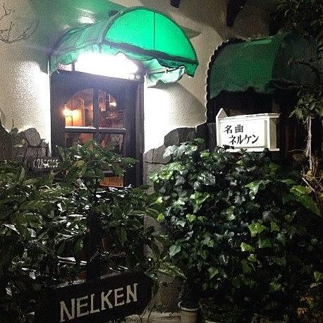 高円寺・ネルケンの写真