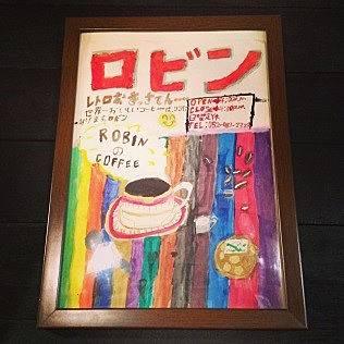 愛知・名古屋・珈琲ロビン