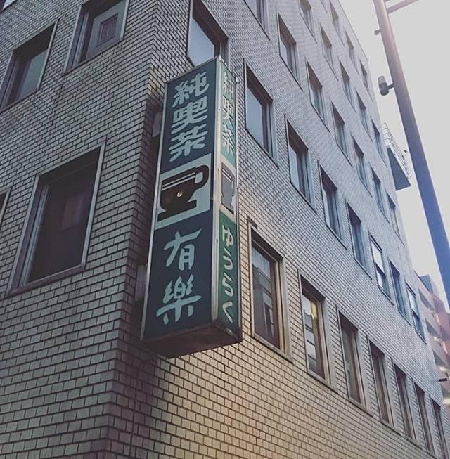 浅草の純喫茶「ゆうらく」の画像