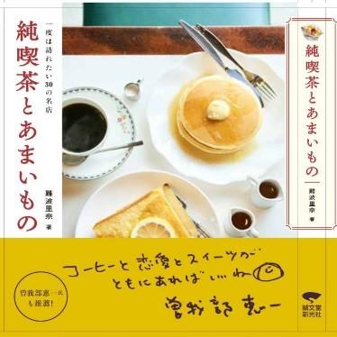 「純喫茶とあまいもの」書影