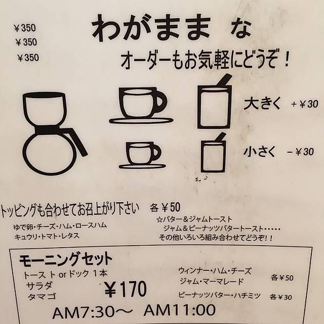 ひとり純喫茶 おひとりさま 難波里奈 三鷹 珈琲リスボン