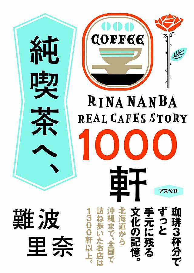 純喫茶へ1000軒