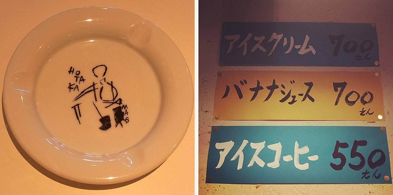 お皿とメニュー表