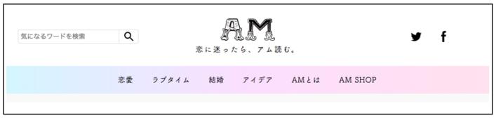 AMのリニューアル概要画像