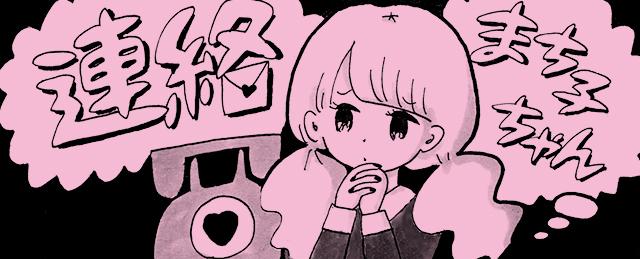 連絡まち子ちゃんのバナー画像リンク