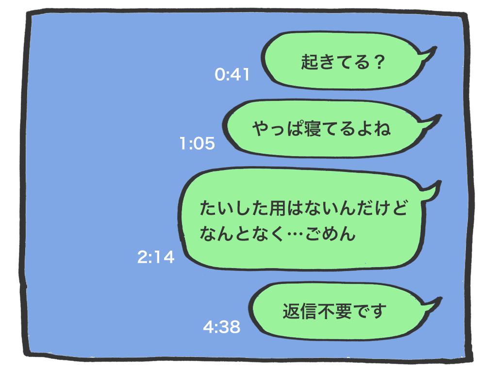 妹尾ユウカさんが実践的に語るモテるLINEの参考画像