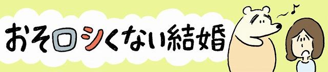 TOFUFUのシベリカ子さん連載バナーの画像