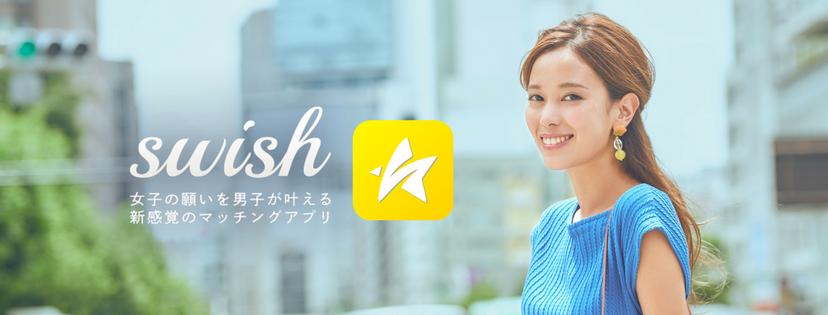 女性主導型の新感覚マッチングアプリ『swish(スウィッシュ)』の画像