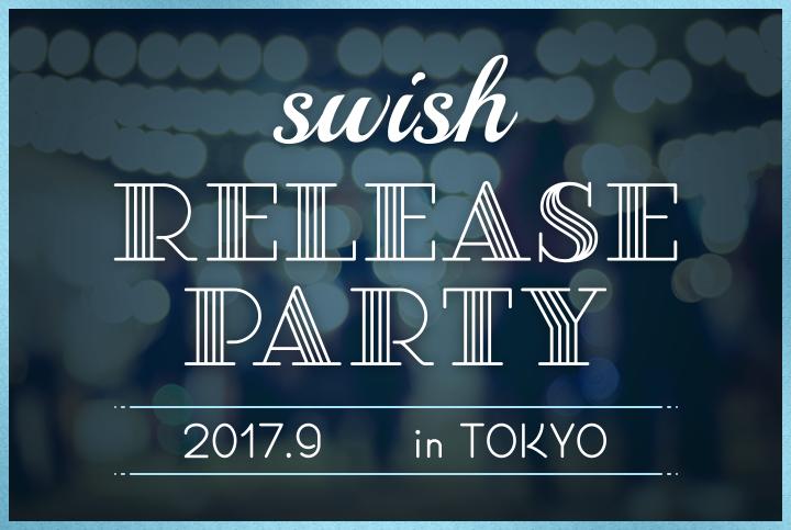 女性主導型の新感覚マッチングアプリ『swish(スウィッシュ)』リリースパーティーの画像