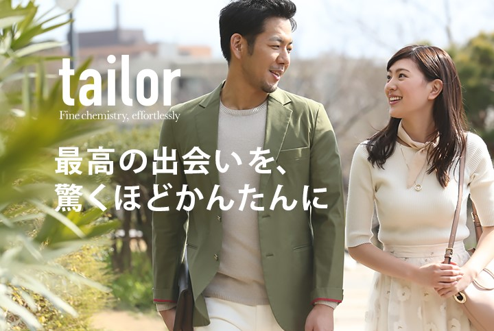 tailor テイラー ハイスペ男子 PMEB マッチング